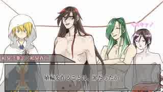 【刀剣CoC】埴輪兼さん全裸回~ネギと裸族