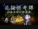 【朧村正DLC】元禄怪奇譚 津奈缶ゆか猫魔稿 序幕【VOICEROID実況】