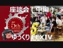 ゆっくりと振り返るコミュニティー座談会[5周年]:零式(中編)#FF14 #XIV14