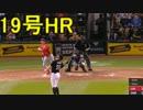 【MLB】大谷翔平、19号HRで日本人ルーキー最多記録更新