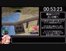 チョロQワンダフォー! any%RTA 1時間35分41秒 part2/3