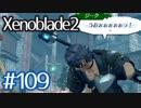 #109【ゼノブレイド2】ちょっと君と世界救ってくる【実況プレイ】