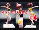 #4【フィギュア製作実況】フィギュアライズラボ ホシノ・フ...