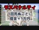 【死んだら罰金1万円】借金返済マインクラフトpart1