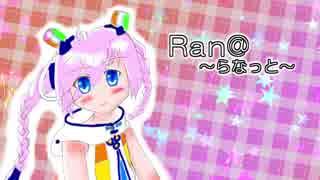 【Rana33909】Ranⓐ ~らなっと~【Rana生