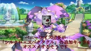 【花騎士】ペニーワイズ団長が「シルクロ
