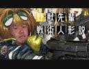 野獣先輩戦術人形説.mp5