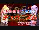 【CHUNITHM】たたけ!こすれ!チュウニズム Part05【VOICEROI...