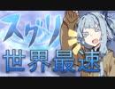 【SUGURI】スグリ SPタイムアタック【VOICEROID】