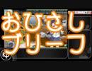【艦これ】2018初秋 抜錨!連合艦隊、西へ! E-1甲【ゆっくり実況】