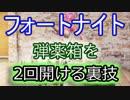 "【Fortnite】フォートナイトバトルロイヤル""弾薬箱を2回開ける裏技"""