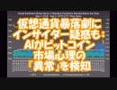 #仮想通貨暴落劇にインサイダー疑惑も!#奇異奈疾平 の #仮想...