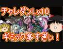 【パズドラ】 1から始めるパズドラ攻略 9月チャレダンLv10