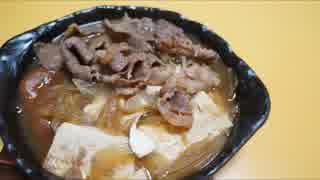 おうちで作る肉豆腐