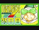 【SFC】自由に旅して、自由に婚活!【TRAVERSE実況】25日目(女神ED)