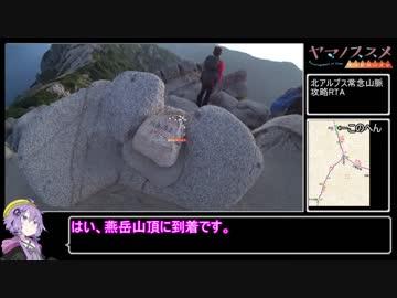 【RTA】ポケモンGO 北アルプス常念山脈攻略(後編)