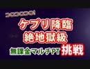 #76 ケプリ降臨 超地獄級 無課金マルチ編成(再録)