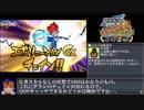 イナズマイレブンGO2 対戦動画 その14