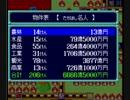 スーパー桃太郎電鉄Ⅲ 最大収益の旅年9目の実績を見る動画