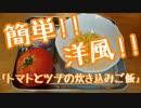 一人暮らしにもオススメ「トマトとツナの炊き込みご飯」を真剣に作って...