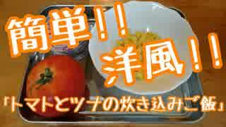 一人暮らしにもオススメ「トマトとツナの炊き込みご飯」を真剣に作ってみた!