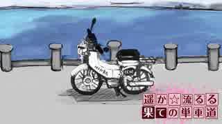 【紲星あかり車載】遥か☆流るる果ての単車
