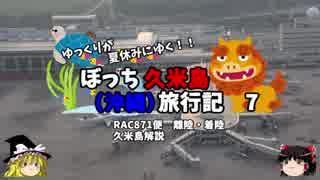 【ゆっくり】久米島(沖縄)旅行記 7