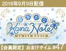 【会員限定動画|おまけタイム #47】 優木かな KANANOTE on the radio