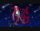 【MMD】U.S.A.【Lat式初音ミクV4 ISSA motion 仮配布】