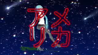 【MMD】U.S.A.【Lat式初音ミクV4 ISSA mot