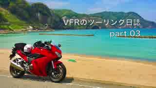 VFRのツーリング日誌 part 03