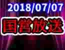 【生放送】国営放送 2018年07月07日放送【