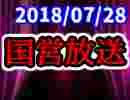 【生放送】国営放送 2018年07月28日放送【