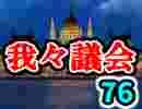 【生放送】第76回我々議会【アーカイブ】
