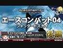 【エースコンバット04】この世界の片隅に-ゲームゆっくり解説...