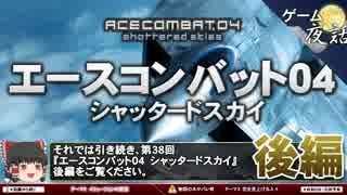 【エースコンバット04】この世界の片隅に-ゲームゆっくり解説【第38回後編-ゲーム夜話】