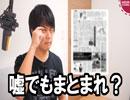安倍政権が嫌いすぎて「製造物責任」を前首相野田佳彦氏に問いただす朝日【サンデイブレイク72】
