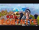 【Fortnite】一級陽キャ建築士のフォートナイト  #37【SOLO/10kill】