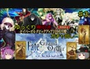 【FGOAC】ゆっくりFGOアーケードのガチャに挑む!!~その3~