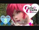 【SKYRIM】キューティーコブラ《娘(コ)ブラ2nd》 Mission2(ep20)「鉄壁の愛」