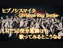 【1人12役】ヒプノシスマイク -Division Rap Battle- 【声を...