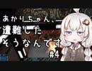 【Empyrion】あかりちゃん、遭難したそうなんです 第4話【VOI...