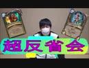 【ハンターを極める】キンクラの人part126【Hearthstone】