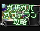 【艦これ】2018初秋 抜錨!連合艦隊、西へ! E-2甲【ゆっくり実況】