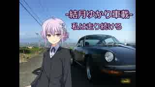 【結月ゆかり車載】-私は走り続ける- 011