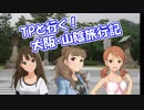 TPと行く!大阪・山陰旅行記~4日目 松江・出雲~前編
