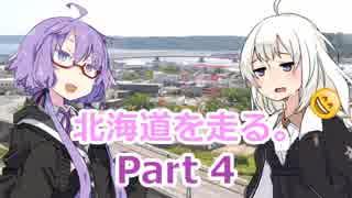 【結月ゆかり&紲星あかり車載】北海道を走る。Part4 納沙布岬編
