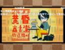 【前半公式生放送】 第2回 笠間淳の黄昏古書堂