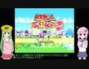 クソゲーハンターゆかりん#5 人生ゲーム ハッピーファミリー...