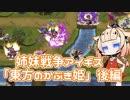【CeVIO実況】姉妹戦争アイギス#02「東方のかぶき姫後編」